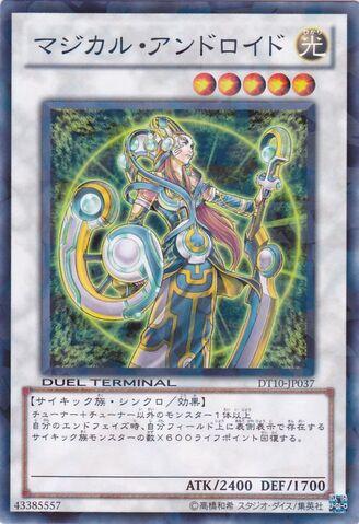 File:MagicalAndroid-DT10-JP-DNPR-DT.jpg