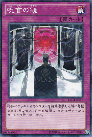 File:MirrorofOaths-DE03-JP-C.png