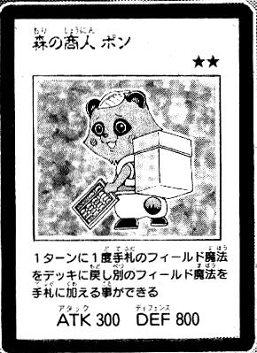 File:PonTheForestMerchant-JP-Manga-5D.jpg