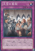 RoyalWritofTaxation-DE01-JP-C