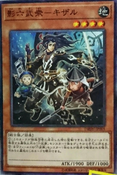 SecretSixSamuraiKizaru-DBSW-JP-OP