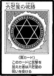 File:SpellbindingCircle-JP-Manga-DM.png