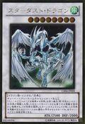 StardustDragon-GS04-JP-GUR