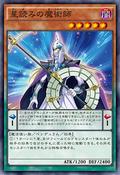 StargazerMagician-JP-OP