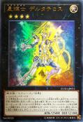 StellarknightDelteros-DUEA-JP-UR
