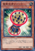 SuperheavySamuraiDrum-DOCS-JP-C