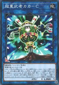 YuGiOh! TCG karta: Superheavy Samurai Scarecrow