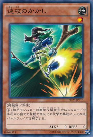 File:SwiftScarecrow-SD28-JP-C.png
