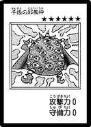 ThousandEyesIdol-JP-Manga-DM