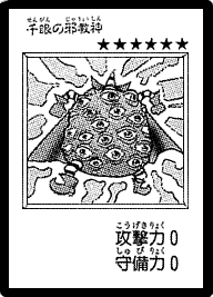 File:ThousandEyesIdol-JP-Manga-DM.png