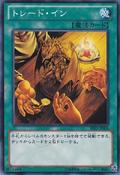 TradeIn-SD25-JP-C
