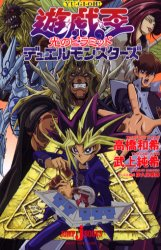 Yu-Gi-Oh! Duel Monsters Pyramid of Light novel