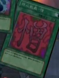 Böse Rune - Hass