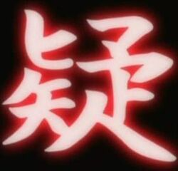 Böse Rune - Zweifel