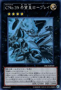 Nummer C39 - Utopiastrahl-jp - Holographic Rare