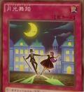 Baile de la lunaluz