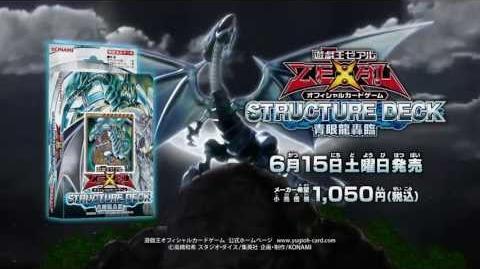 Astral Union Yu Gi Oh!ZEXAL OCG SD25 青眼龍轟臨 TVCM