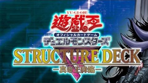 Yu-Gi-Oh! Structure Deck R Advent of the Legendary Monarch Japanese Commercial