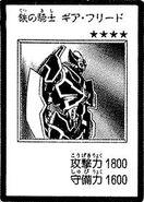 Gearfried el Caballero de Hierro (Carta-Manga)