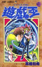 Yu-Gi-Oh! Vol 13 JP