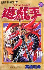 Yu-Gi-Oh! Vol 20 JP