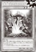 Noble Caballero Artorigus (D Team ZEXAL)