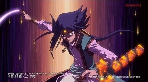 遊☆戯☆王 THE DARK SIDE OF DIMENSIONS MOVIE PACK CM -藍神編 発売中編