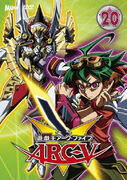 ARC-V DVD 20