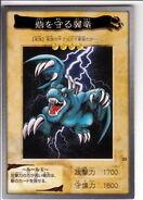 Dragón Alado, Guardián de la Fortaleza 1 Bandai 1