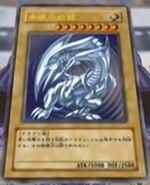 Dragón Blanco de Ojos Azules (Carta-DM)
