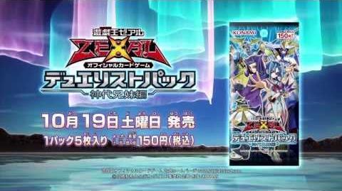 Yu-Gi-Oh! ZEXAL OCG DUELIST PACK Duelist Pack Kastle Siblings 神代兄妹編 DP15 TVCM HD-0