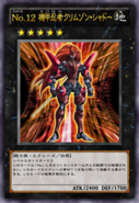 Número 12 Ninja de la Armadura de Sombras Carmesí (Carta-ZEXAL)