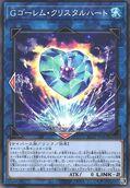 G gólem corazón de cristal