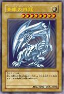 Dragón Blanco de Ojos Azules (Carta-5D's)