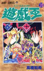 Yu-Gi-Oh! Vol 16 JP