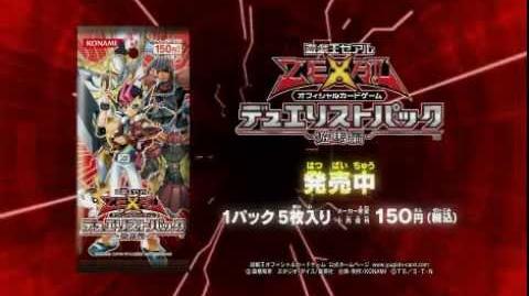 Yugioh ZEXAL OCG Duelist Pack Yuma commercial