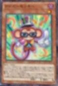Mono de concurso