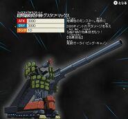 Supercañón de Rieles Acorazado (TV-Tokyo)