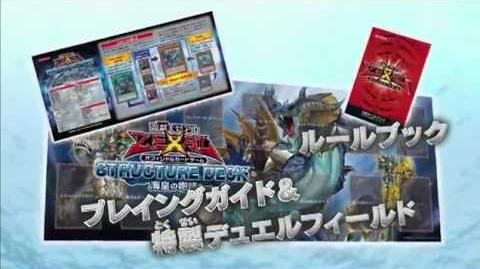 Yu-Gi-Oh! ZEXAL Structure DecK Roar of the Sea Emperor Commercial HD