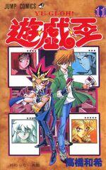 Yu-Gi-Oh! Vol 11 JP
