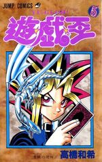 Yu-Gi-Oh! Vol 5 JP