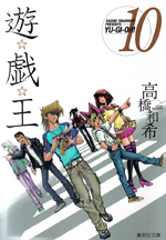 YugiohBunkoban-VOL10-JP