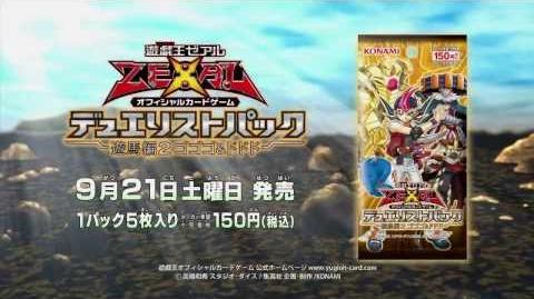 Yu-Gi-Oh! OCG Duelist Pack Yuma 2 Gogogo & Dododo Commercial