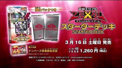 Astral Union Yu-Gi-Oh!ZEXAL OCG ST13『STARTER DECK 2013』TVCM