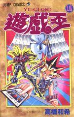 Yu-Gi-Oh! Vol 15 JP
