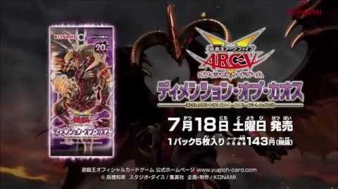 Dimension of Chaos OCG Commercial - Red Demons Scar-right