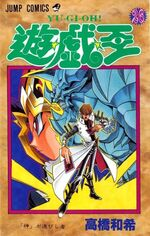 Yu-Gi-Oh! Vol 26 JP