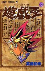 Yu-Gi-Oh! Vol 32 JP