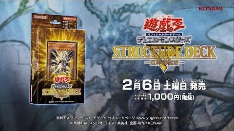 遊戯王OCG デュエルモンスターズ STRUCTURE DECK R- 巨神竜復活 - CM