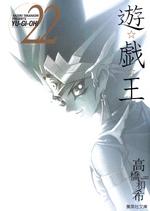 YugiohBunkoban-VOL22-JP